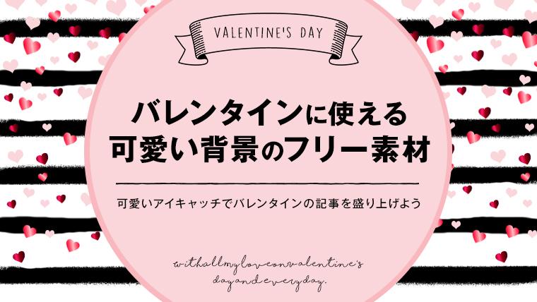 バレンタインの可愛い背景フリー素材06sample