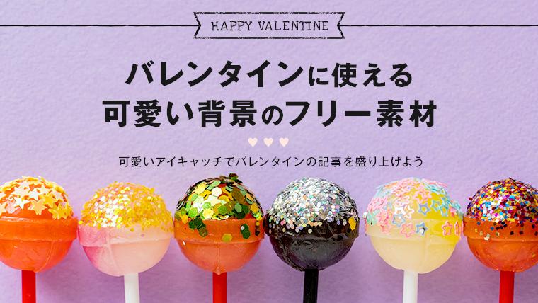 バレンタインの可愛い背景フリー素材07sample