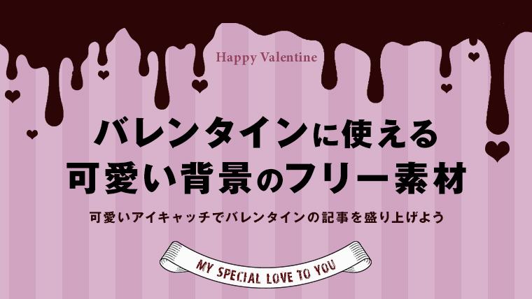 バレンタインの可愛い背景フリー素材09sample