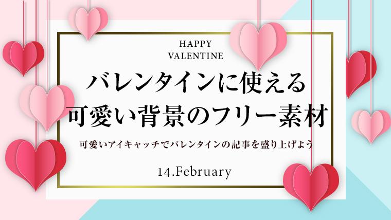 バレンタインの可愛い背景フリー素材10sample