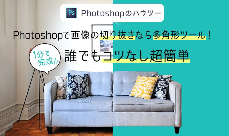 Photoshopでの画像の切り抜きにおすすめの多角形ツール