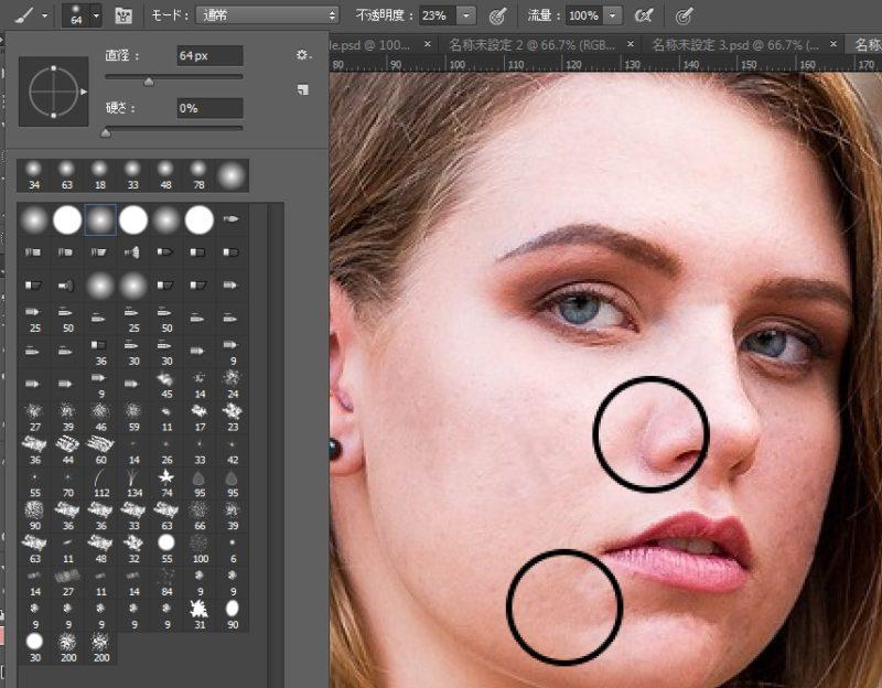 Photoshopのぼかしツールで陶器肌に簡単レタッチ04