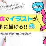スマホのアプリでイラストを描く方法