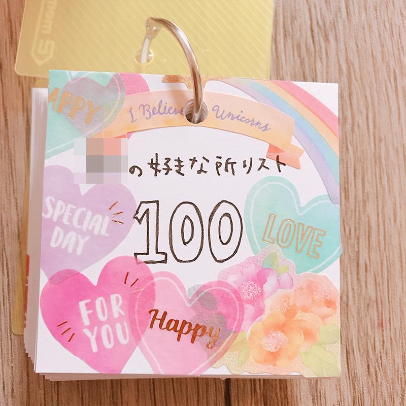 好きなところリスト100を100均で作ろう03