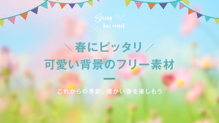 春に使えるかわいい背景のフリー素材01sample