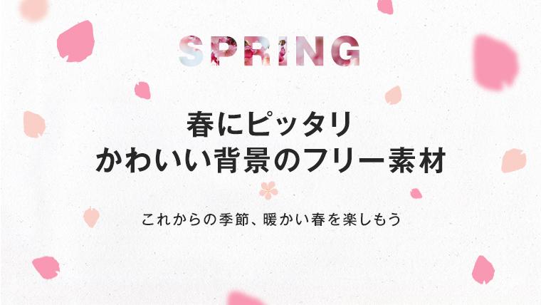 春に使えるかわいい背景のフリー素材02sample