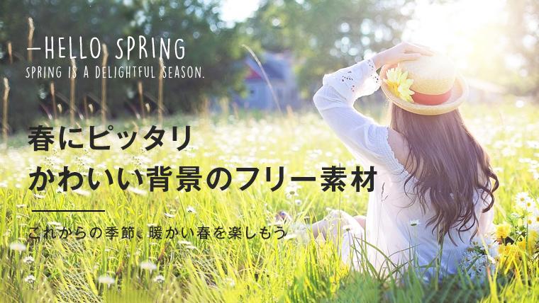 春に使えるかわいい背景のフリー素材04sample