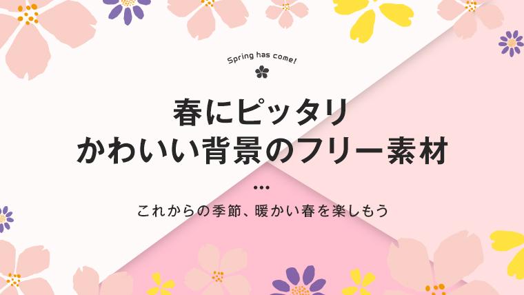 春に使えるかわいい背景のフリー素材05sample