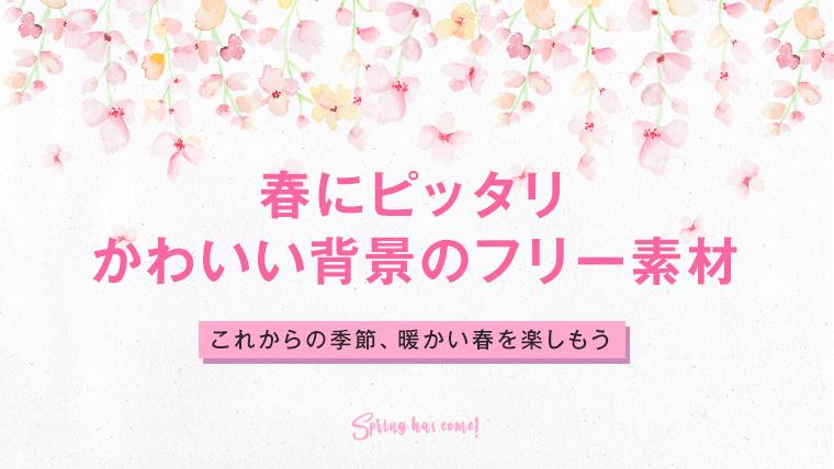春に使えるかわいい背景のフリー素材07sample