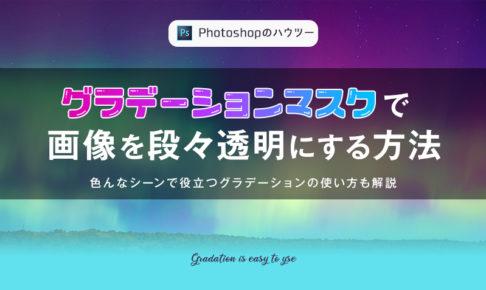 Photoshopグラデーションマスクで画像を段々透明に00