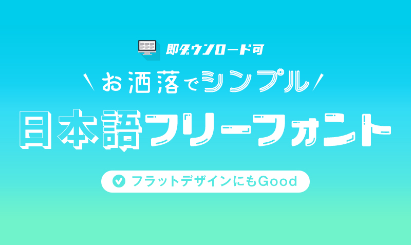 お洒落でシンプルな日本語フリーフォント!即ダウンロードc