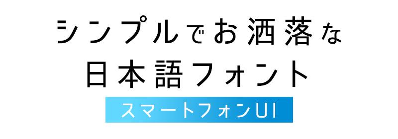 お洒落な日本語フリーフォント01スマートフォンUI
