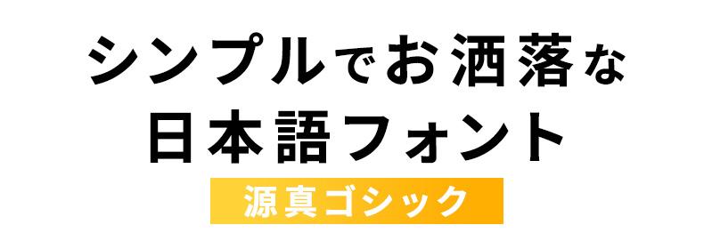 お洒落な日本語フリーフォント02源真ゴシック