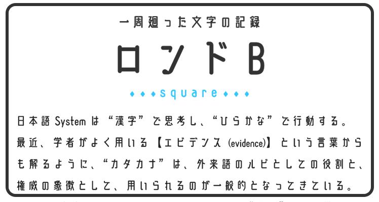 お洒落な日本語フリーフォント02