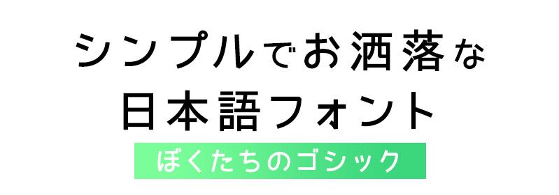 お洒落な日本語フリーフォント03ぼくたちのゴシック
