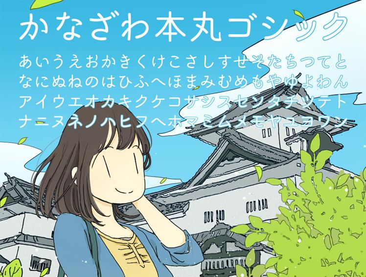 お洒落な日本語フリーフォント06