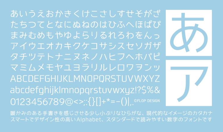 お洒落な日本語フリーフォント07
