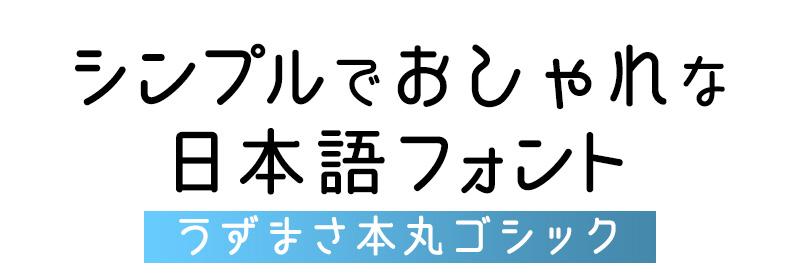 お洒落な日本語フリーフォント08うずまさ