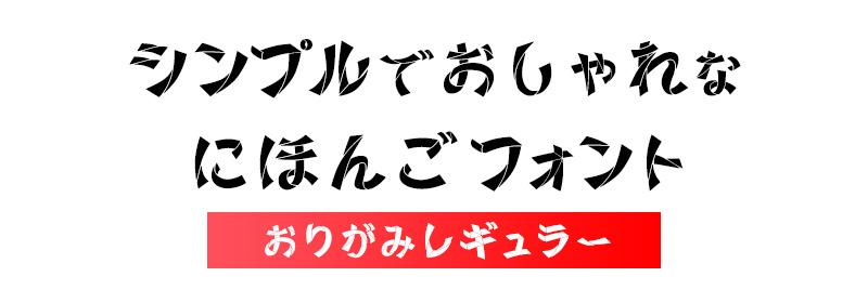 お洒落な日本語フリーフォント12おりがみ