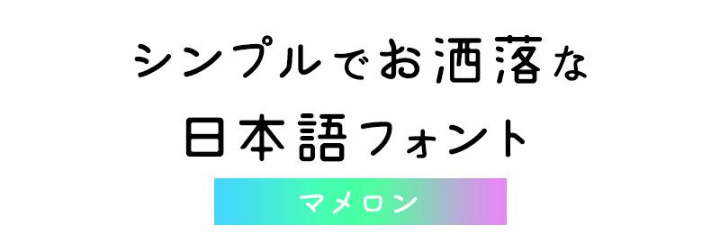 お洒落な日本語フリーフォント13マメロン