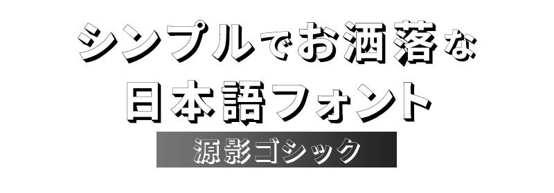 お洒落な日本語フリーフォント14源影ゴシック