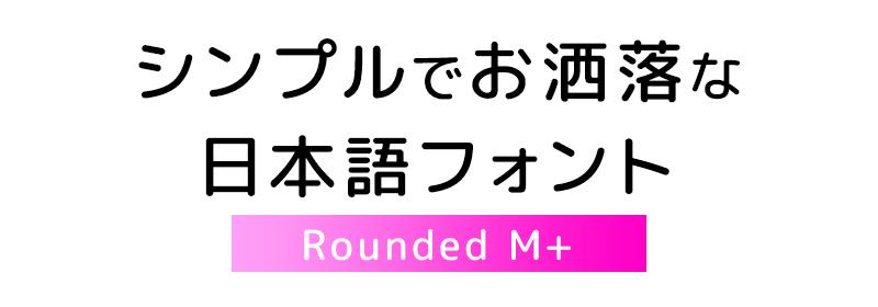 お洒落な日本語フリーフォント15Rounded