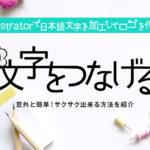 イラストレーターで日本語文字を加工してロゴを作る!文字の繋げ方