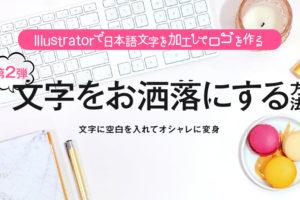 イラストレーターで日本語文字を加工してロゴを作る!文字をお洒落に0