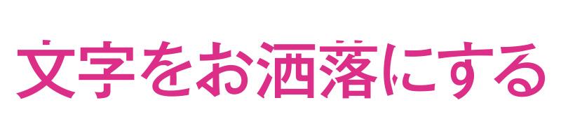 イラストレーターで日本語文字を加工してロゴを作る!文字をお洒落に06