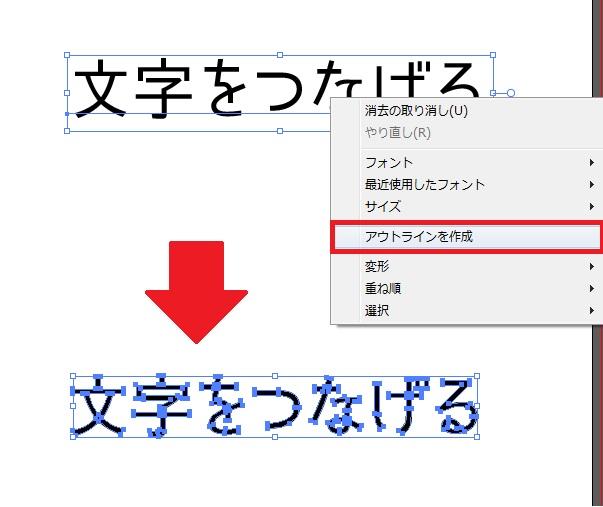 イラストレーターで日本語文字を加工してロゴを作る02