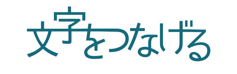 イラストレーターで日本語文字を加工してロゴを作る04