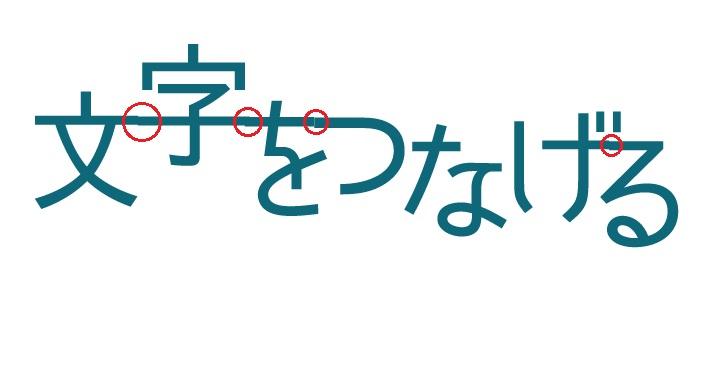 イラストレーターで日本語文字を加工してロゴを作る06