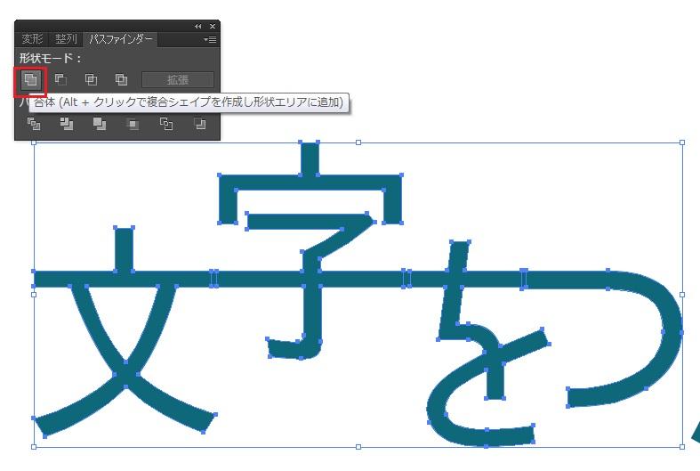 イラストレーターで日本語文字を加工してロゴを作る08