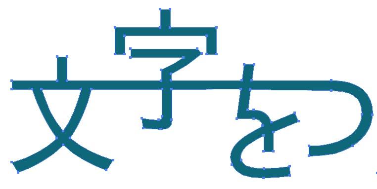 イラストレーターで日本語文字を加工してロゴを作る1