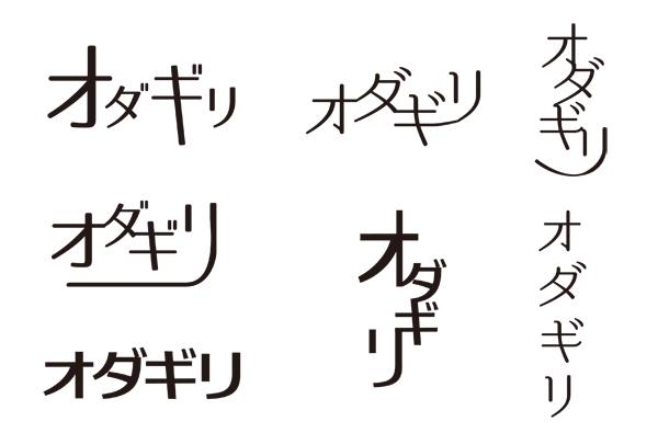 イラストレーターで日本語文字を加工してロゴを作る13
