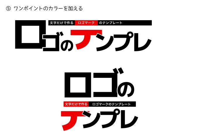 イラストレーターで日本語文字を加工してロゴを作る15