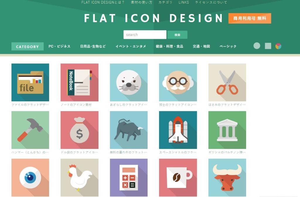 フラットデザインにおすすめのアイコンやフリー素材サイト01