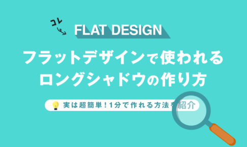 簡単1分!フラットデザインで使われる影(ロングシャドウ)の作り方