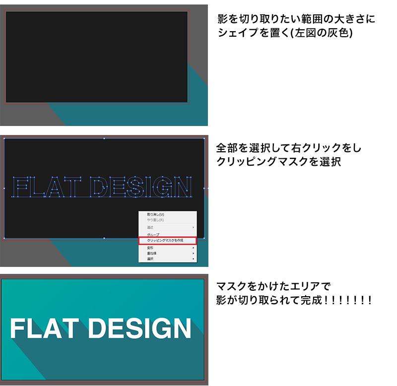 簡単1分!フラットデザインで使われる影(ロングシャドウ)の作り方12