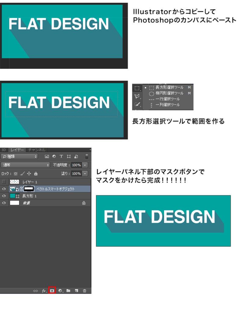 簡単1分!フラットデザインで使われる影(ロングシャドウ)の作り方13