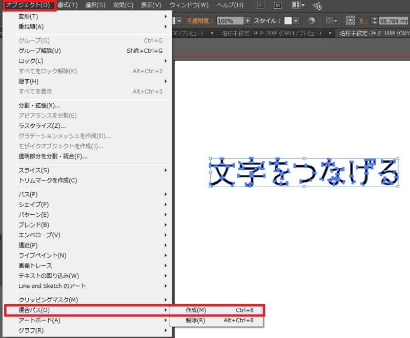 イラストレーターで日本語文字を加工してロゴを作る03
