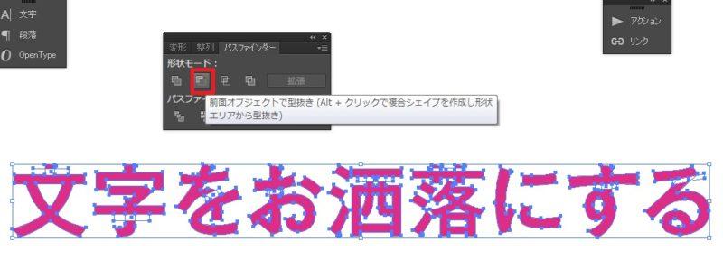 イラストレーターで日本語文字を加工してロゴを作る!文字をお洒落に03