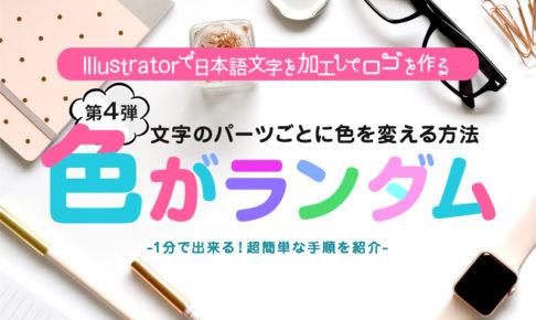 イラストレーターで文字を加工してロゴを作ろう!色の変え方