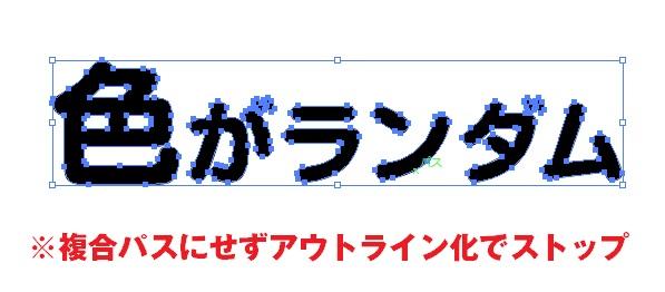 イラストレーターで文字を加工してロゴを作ろう!色の変え方01