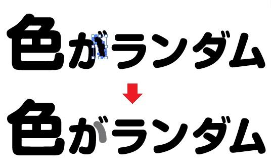 イラストレーターで文字を加工してロゴを作ろう!色の変え方03