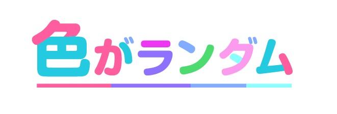 イラストレーターで文字を加工してロゴを作ろう!色の変え方05