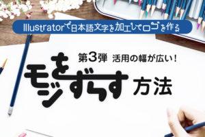イラストレーターで日本語ロゴを作る方法