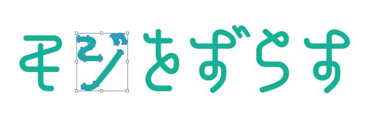 イラストレーターで日本語ロゴを作る方法01