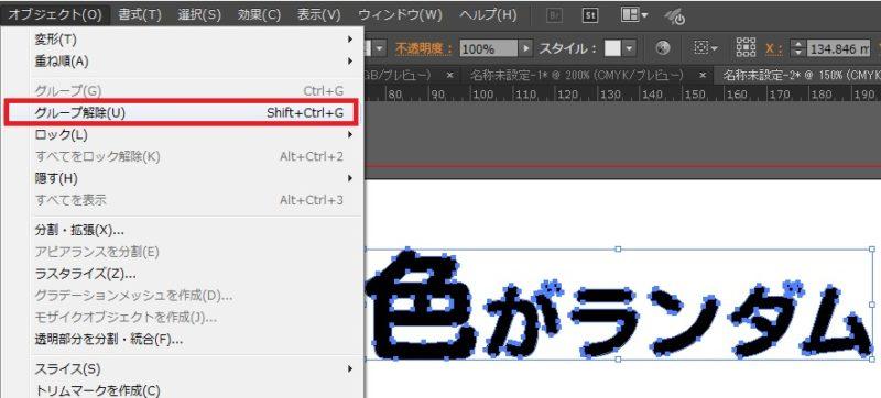 イラストレーターで文字を加工してロゴを作ろう!色の変え方02