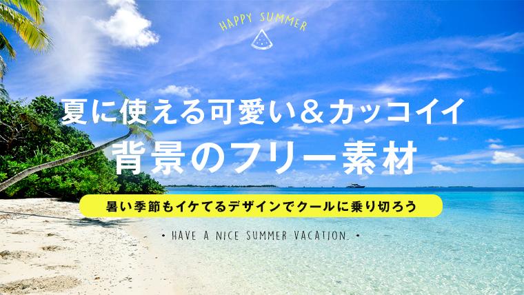 夏に使えるかわいい背景のフリー素材01sample